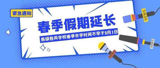 重要通知!湖南学校春季开学时间不早于3月2日